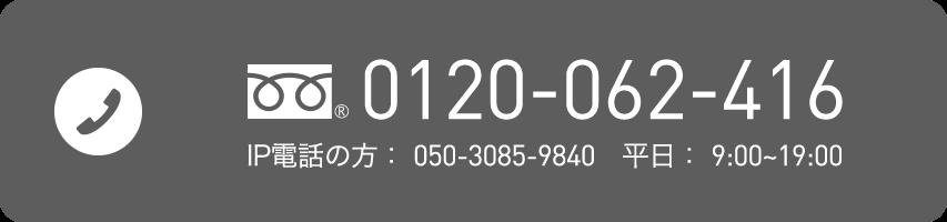 0120-062-416 24時間受付 通話料無料