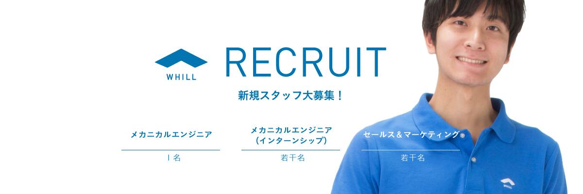 recruit_ad